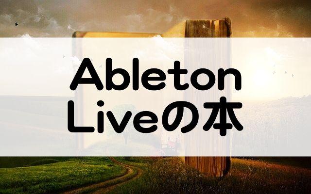 Ableton Liveの本