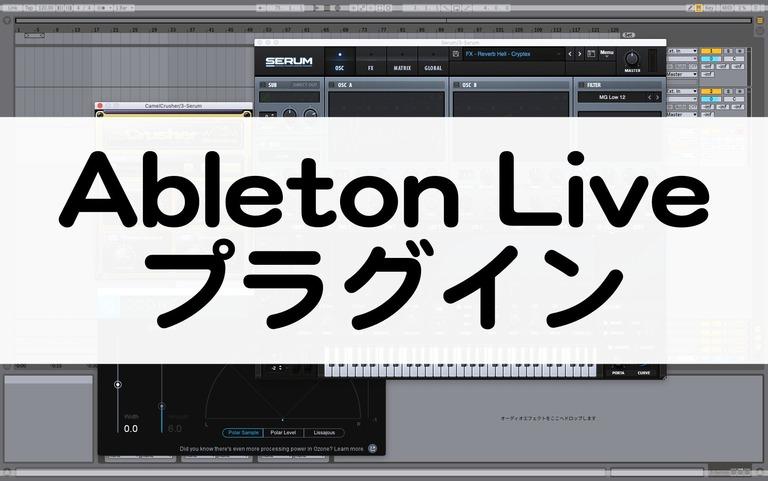 Ableton Liveでプラグインを使う