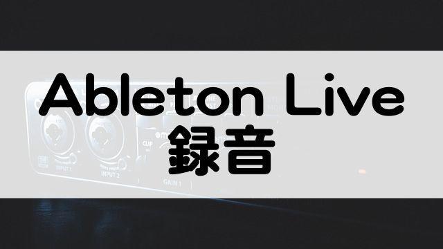 Ableton Liveで録音