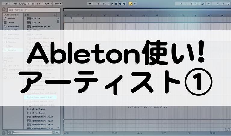 ableton live使いのアーティスト