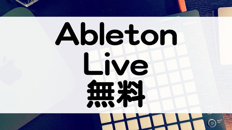 Ableton Liveのバンドル製品