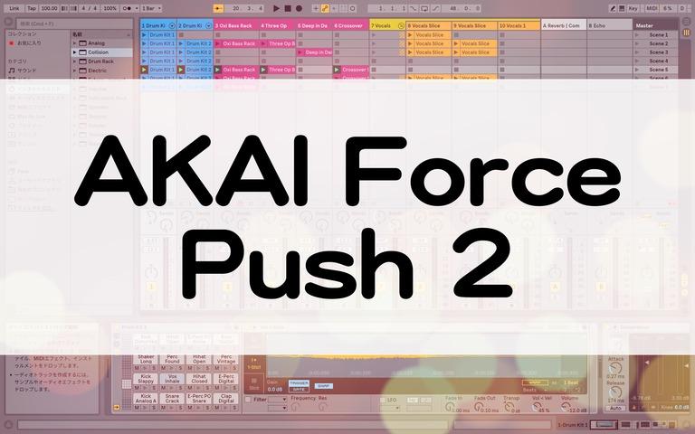 Akai ForceとPush 2