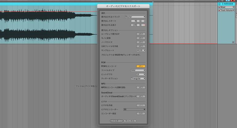 Ableton Liveのエクスポート画面