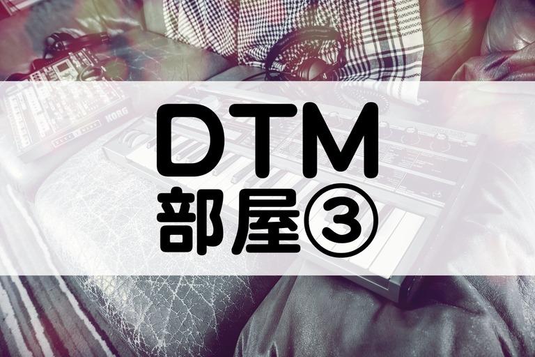dtmroom3