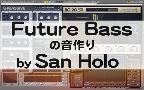 San Holoの音作り