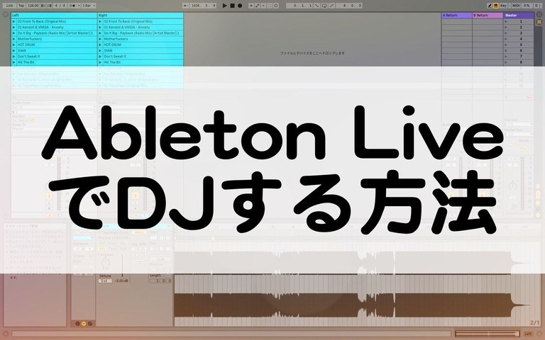 Ableton LiveでDJするやり方