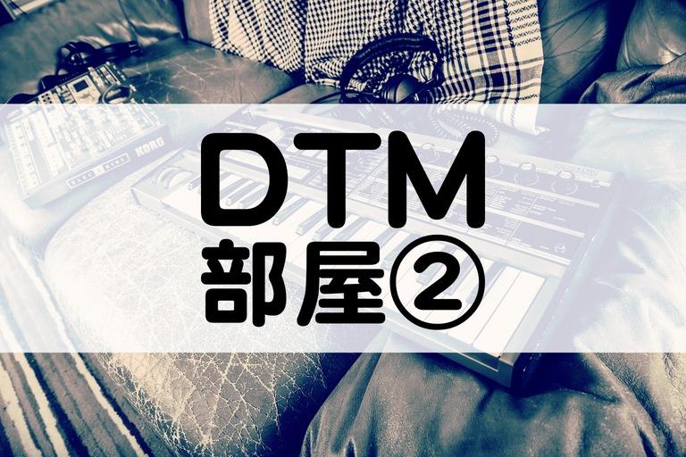 dtmroom2