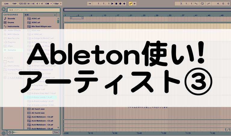 ableton3