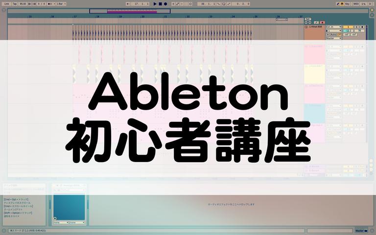 Ableton初心者講座