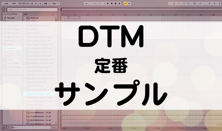 DTMのサンプル音源選び方