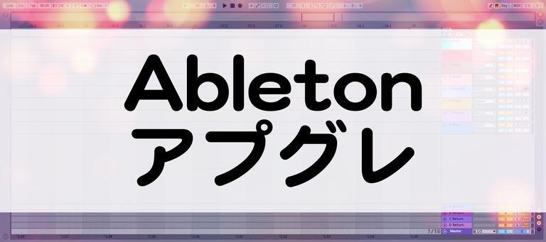 Ableton Liveのアップグレードについて