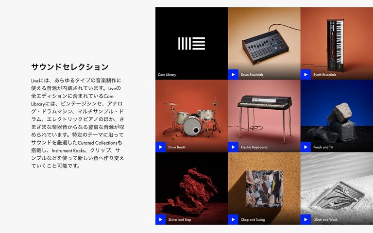 Ableton Liveの音源
