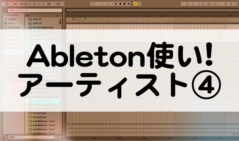 ableton4