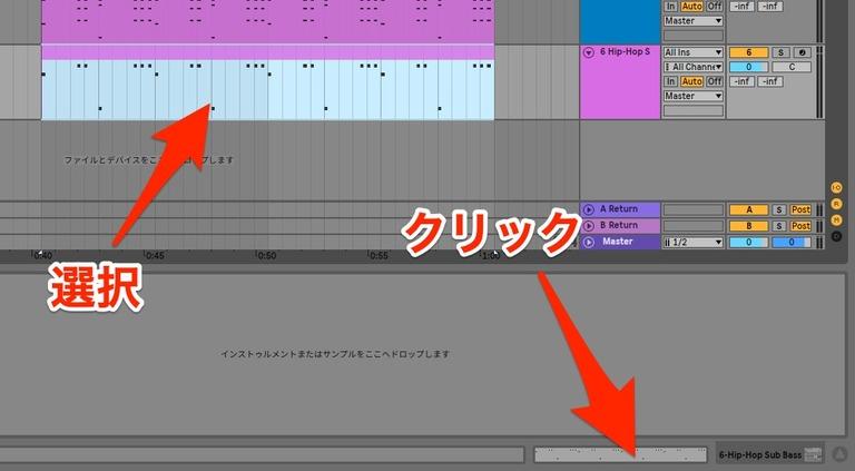 MIDIクリップを選択