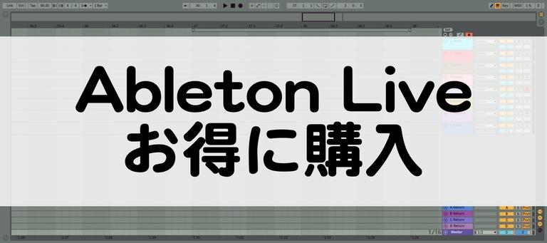 Ableton Liveをお得に購入