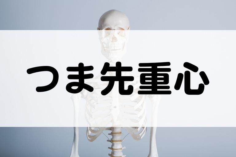 tsumasaki